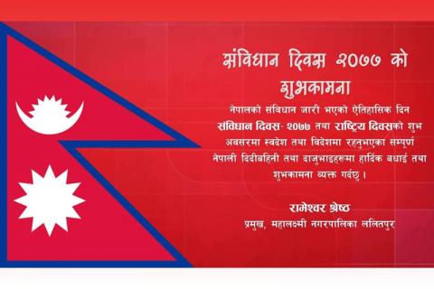 संविधान दिवस २०७८ को शुभकामना सन्देश